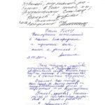 Отзыв о питомнике ЖЕНЬШЕНЬ
